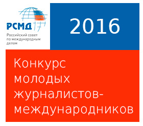 Конкурс молодых журналистов-международников 2016