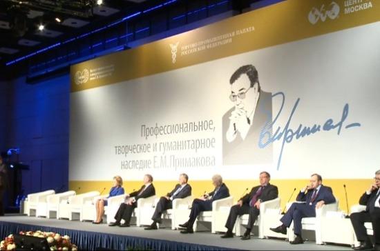 Путин примет участие в«Примаковских чтениях»