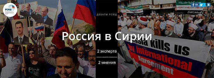 Россия в Сирии. Дебаты