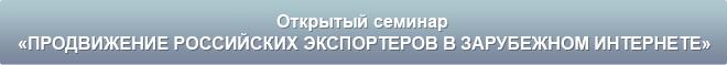 Продвижение российских экспортеров в зарубежном Интернете