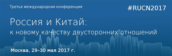Третья международная конференция «Россия и Китай: к новому качеству двусторонних отношений», 29-30 мая