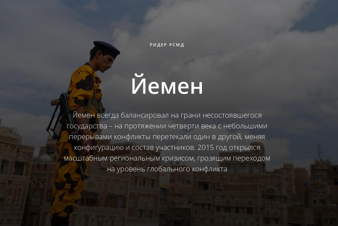 РСМД Кризис в Йемене перспективы для российской дипломатии  Йемен Ридер РСМД